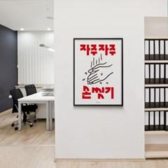 자주자주 손씻기 M 유니크 인테리어 디자인 포스터 바이러스