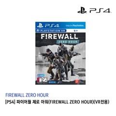 [PS4] 파이어월 제로 아워(FIREWALL ZERO HOUR)(VR전용)