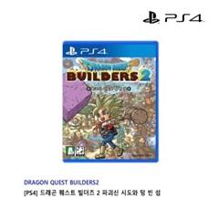 [PS4] 드래곤 퀘스트 빌더즈 2 파괴신 시도와 텅 빈 섬