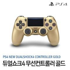 [PS4] 신형 DUALSHOCK4 무선 컨트롤러 (골드)(CUH-ZCT2G14)