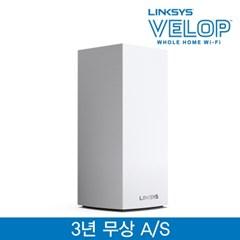 [링크시스] 벨롭 WiFi6 메시 와이파이 기가 유무선공유기 MX5300