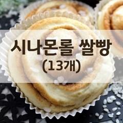 시나몬롤쌀빵(13개)시나몬향 가득 맛있는 쌀빵 비건빵