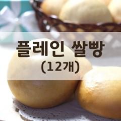 플레인쌀빵(12개)속편한 아침빵 촉촉한 식사대용 간식