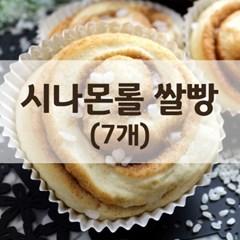 시나몬롤쌀빵(7개) 시나몬향 가득 맛있는 쌀빵 비건빵