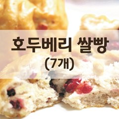 호두베리쌀빵(7개) 영양많은 견과류 속편한 아침빵