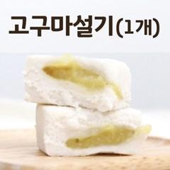 한끼설기-고구마(1개) 고품질 강화섬쌀 아침떡 백설기