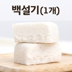 한끼설기-백설기(1개) 고품질 강화섬쌀 아침떡 학원떡