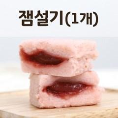 한끼설기-잼설기(1개) 고품질 강화섬쌀 아침떡 학원떡