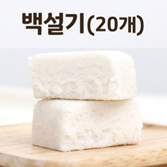 한끼설기-백설기(20개) 고품질 강화섬쌀 아침떡 학원떡