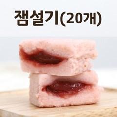 한끼설기-잼설기(20개) 고품질 강화섬쌀 아침떡 학원떡