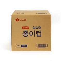 롯데 이라이프 종이컵 1000p세트/위생컵 일회용종이컵