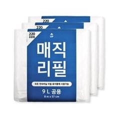 센스큐 매직리필 220 3매입 6L/9L 호환 리필비닐