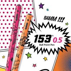 모나미 153카툰 새도우블랙(0.5mm) 필기 볼펜