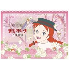 빨강머리앤 스케치북 10권세트