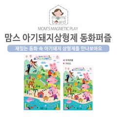 [맘스보드]아기돼지삼형제 동화퍼즐 유아 자석교구 유아퍼즐