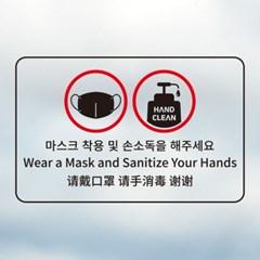 마스크착용 손소독 예방 안내문 스티커