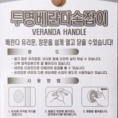 투명 베란다 손잡이/철물점판매용 회사단체주문 군대