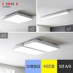 [한샘] 뉴 브릭스 LED 20평대패키지(DIY)_(1506590)