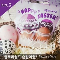 글로리월드 부활절 비닐쇼핑백 2구(20매) - 해피이스터_(보라)