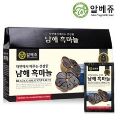 [알베쥬] 남해 흑마늘 70mlx30포 X 3박스 (45일분)