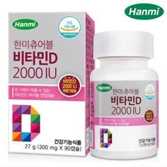 [한미] 츄어블 비타민D 2000IU X 3박스 (6개월분)