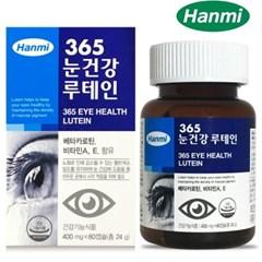 [한미] 365 눈건강 루테인 60캡슐 X 3박스 (6개월분)