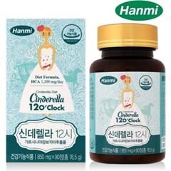 [한미] 신데렐라 12시 90정 X 3박스 (3개월분)
