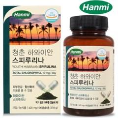 [한미] 청춘 하와이안 스피루리나 90캡슐 X 3박스 (3개월분)