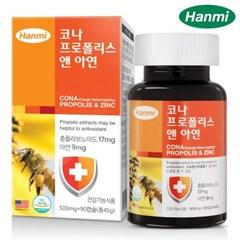 [한미] 코나 프로폴리스 앤 아연 90캡슐 X 3박스 (9개월분)