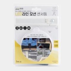 무선 건전지 LED 모션 센서등 간접조명 라인조명