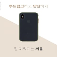 끼움 아이폰X XS/XR/XS MAX 버튼질 케이스