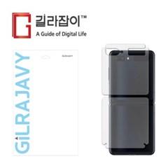 갤럭시 Z 플립 컬핏 액정보호필름 2매 (후면필름 1매 증정)
