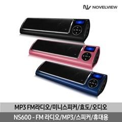 노벨뷰 NS600 MP3 FM라디오.미니스피커.효도.휴대용