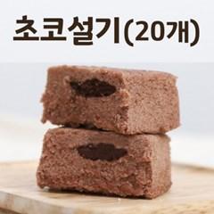 한끼설기-초코(20개) 고품질 강화섬쌀 아침떡 학원떡