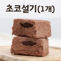 한끼설기-초코(1개)고품질 강화섬쌀 아침떡 학원떡