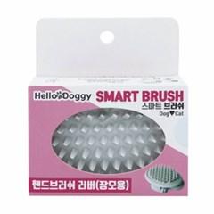 Smart 핸드브러쉬 러버 (장모용) 각도조절 - pt