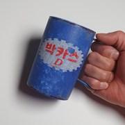[딥코발트] 박카스 머그컵 L