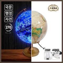 세계로 별자리지구본 270-BR 브라운 지름27cm 선물_(1115639)