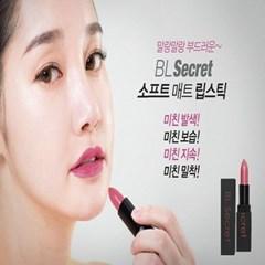 비엘시크릿 소프트 매트 립스틱