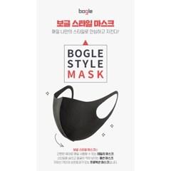 bogle 보글스타일 폴리우레탄 소재 데일리 마스크(블랙 3개입)