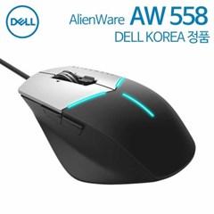 DELL 에일리언웨어 AW558 게이밍마우스