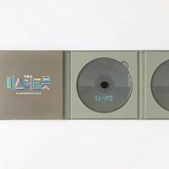 내일은 미스터트롯 [데스매치,트롯 에이드 베스트] 2CD