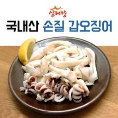 [심해향] 국내산 손질 갑오징어 300g / 채썬 갑오징어 200g