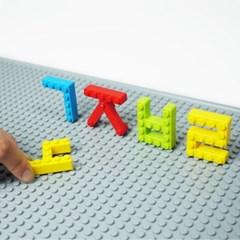 글자블럭(한글/영어/숫자) 레고테이블 풀패키지 9종세트