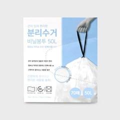 끈 있는 분리수거 비닐 50L(70매) 2P