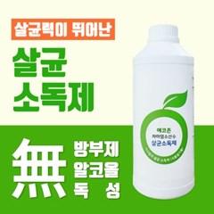에코존 HOCI 살균소독제 1000ml