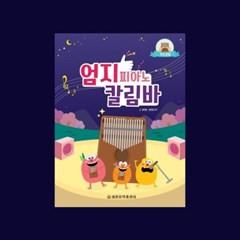 쓰담쓰담칼림바 엄지피아노칼림바 2종 교재 악보 도서 세광음악