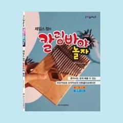 제임스 정의 칼림바야 놀자 칼림바 교본 일신서적출판