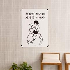 책장을 넘기자 M 유니크 인테리어 디자인 포스터 독서