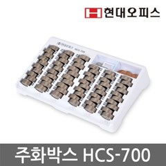 [현대오피스]  HCS-700 동전계수기/주화박스/캐시박스_(1006115)